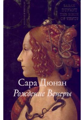 Рождение Венеры = The Birth of Venus : Роман