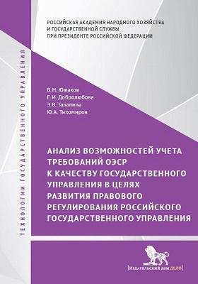 Анализ возможностей учета требований ОЭСР к качеству государственного управления в целях развития правового регулирования российского государственного управления: монография