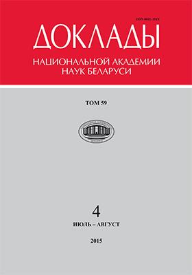 Доклады Национальной академии наук Беларуси. 2015. Т. 59, № 4