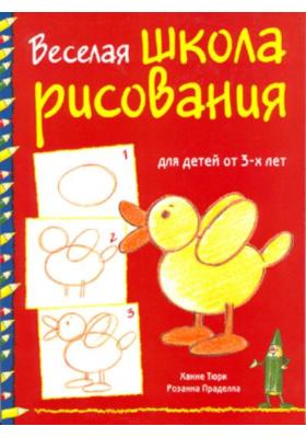 Веселая школа рисования для детей от 3-х лет = Die gro?e Kinder-Zeichenschule