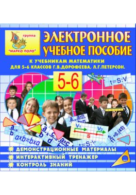 Электронное пособие по математике для 5 и 6 классов к учебникам Г.В.Дорофеева и Л.Г. Петерсон
