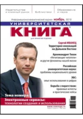 Университетская книга: информационно-аналитический журнал. 2012. ноябрь