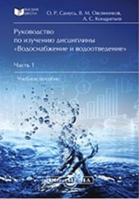 Руководство по изучению дисциплины «Водоснабжение и водоотведение»: учебное пособие, Ч. 1. Водоснабжение и водоотведение высотных зданий