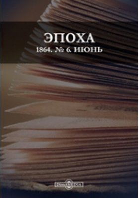 Эпоха: журнал. 1864. № 6, Июнь