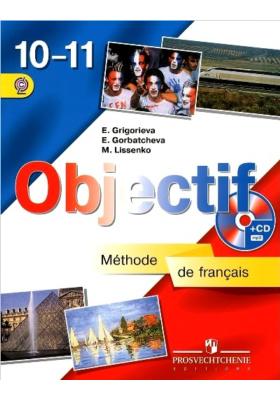 Objectif: M?thode de fran?ais 10-11 = Французский язык. 10-11 классы (+ CD-ROM) : Учебник для общеобразовательных организаций с приложением на электронном носителе. ФГОС