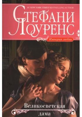 Великосветская дама = Impetuous Innocent : Роман