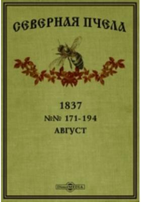 Северная пчела: журнал. 1837. №№ 171-194, Август