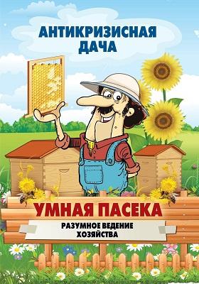 Умная пасека : разумное ведение хозяйства: научно-популярное издание