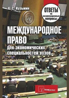 Международное право (для экономических специальностей вузов) : ответы на экзаменационные вопросы: самоучитель