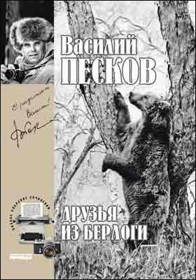 Полное собрание сочинений. Т. 11. Друзья из берлоги. 1975-1978