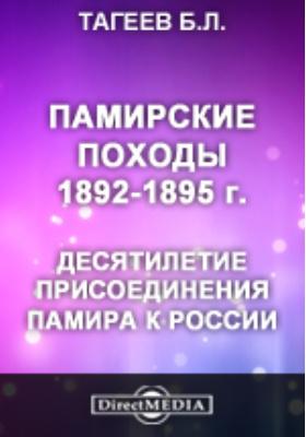 Памирские походы. 1892-1895 г. Десятилетие присоединения Памира к России