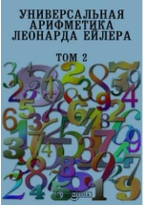 Универсальная арифметика Леонарда Ейлера. Т. 2