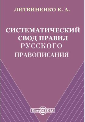 Систематический свод правил русского правописания