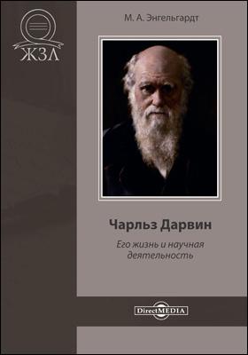 Чарльз Дарвин. Его жизнь и научная  деятельность: биографический очерк