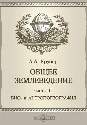 Общее землеведение, Ч. 3. Био- и антропогеография