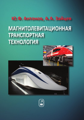 Магнитолевитационная транспортная технология