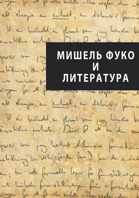 Мишель Фуко и литература: сборник научных трудов