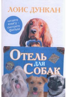 Отель для собак = Hotel for Dogs