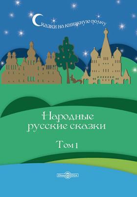 Народные русские сказки А. Н. Афанасьева: художественная литература : в 3 томах. Том 1