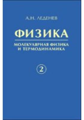 Физика: учебное пособие. Кн. 2. Молекулярная физика и термодинамика