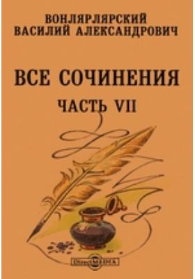 Все сочинения, Ч. VII