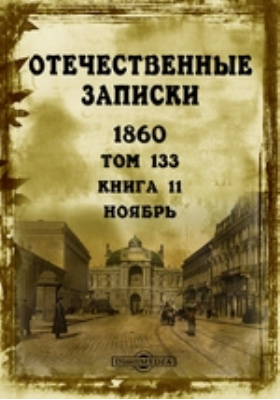 Отечественные записки. 1860. Т. 133, Книга 11, Ноябрь
