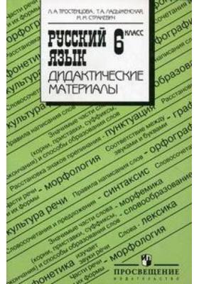 Русский язык. Дидактические материалы. 6 класс : Книга для учителя. 5-е издание
