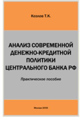 Анализ современной денежно-кредитной политики Центрального банка РФ