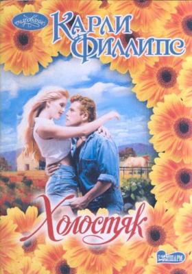Холостяк = The Bachelor : Роман
