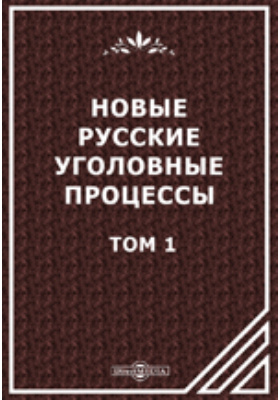 Новые русские уголовные процессы. Т. 1