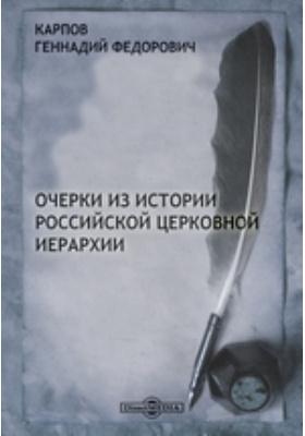 Очерки из истории российской церковной иерархии