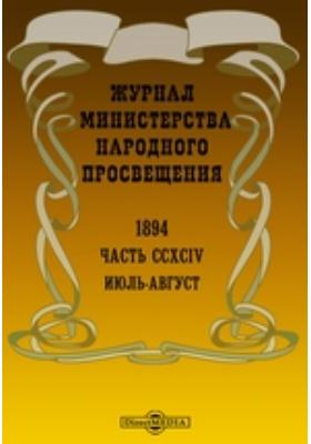 Журнал Министерства Народного Просвещения. 1894. Июль-август, Ч. 294