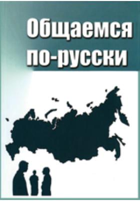 Общаемся по-русски : учебное пособие по русскому языку как иностранному