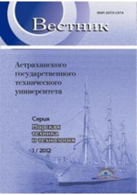 Вестник Астраханского Государственного Технического Университета. Серия: Морская техника и технология. 2012. № 1