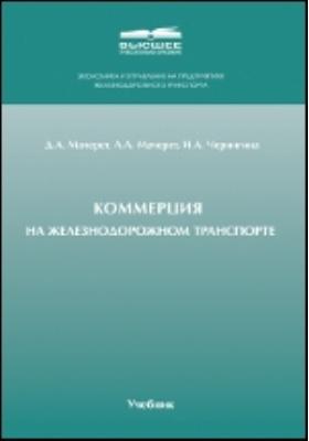 Коммерция на железнодорожном транспорте: учебник