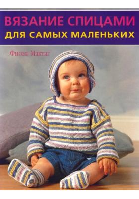 Вязание спицами для самых маленьких = Knits for Babies and Toddlers
