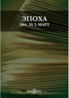 Эпоха: журнал. 1864. № 3, Март