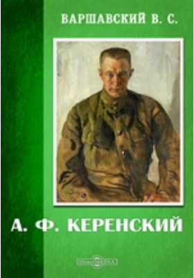 А. Ф. Керенский