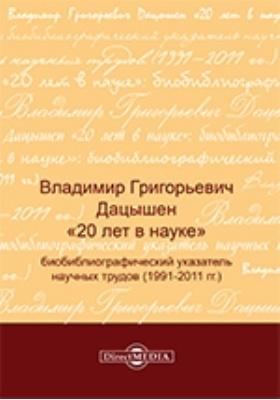 Владимир Григорьевич Дацышен «20 лет в науке»: биобиблиографический указатель научных трудов (1991-2011 гг.)