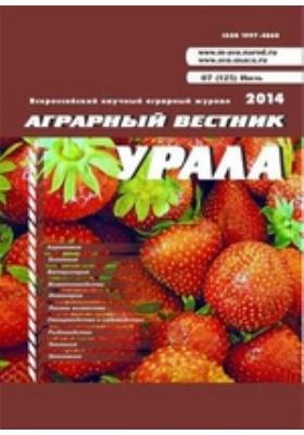 Аграрный вестник Урала: журнал. 2014. № 7(125)