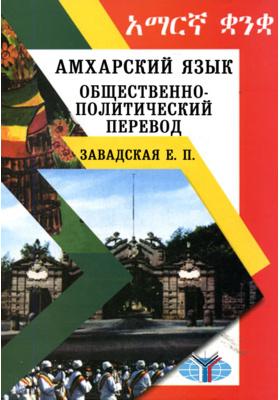 Амхарский язык. Общественно-политический перевод. Учебник. Уровень