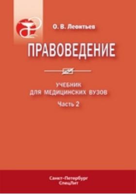 Правоведение, Ч. 2. Учебник для медицинских вузов