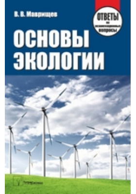 Основы экологии : Ответы на экзаменационные вопросы: пособие