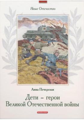 Дети-герои Великой Отечественной войны : Рассказы
