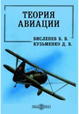 Теория авиации