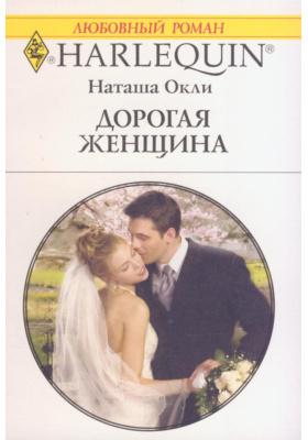 Дорогая женщина = Wanted: White Wedding : Роман