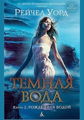 Темная вода: роман. Кн. 2. Рожденная водой
