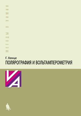 Полярография и вольтамперометрия : теоретические основы и аналитическая практика = POLAROGRAPHIE UND VOLTAMMETRIE. Grundlagen und analytische Praxis