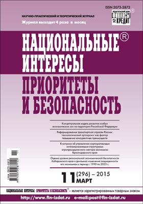 Национальные интересы = National interests : приоритеты и безопасность: журнал. 2015. № 11(296)