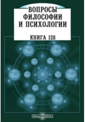 Вопросы философии и психологии: журнал. 1915. Книга 128